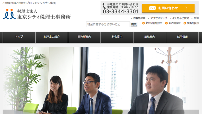 税理士法人東京シティ税理士事務所