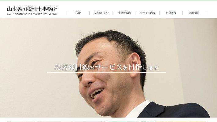 山本晃司税理士事務所