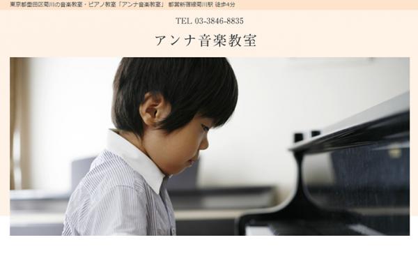 墨田区菊川 アンナ音楽教室