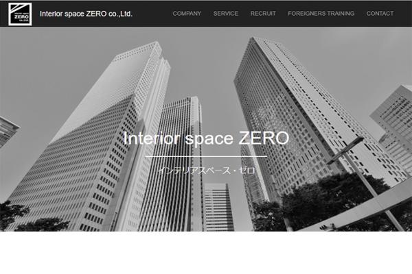 株式会社インテリアスペース・ゼロ