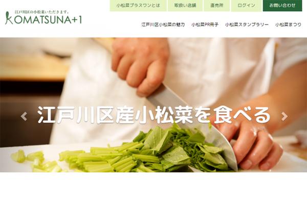 Komatsuna+1