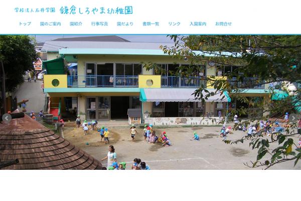 学校法人石井学園 鎌倉しろやま幼稚園