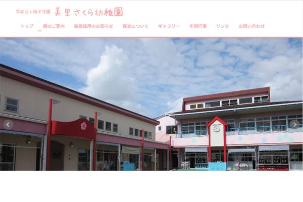 学校法人桜沢学園 美里さくら幼稚園