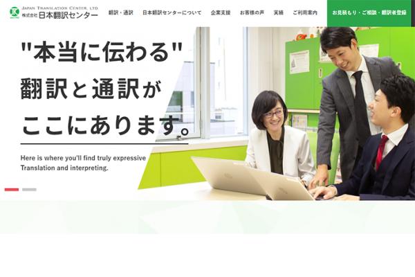 株式会社日本翻訳センター