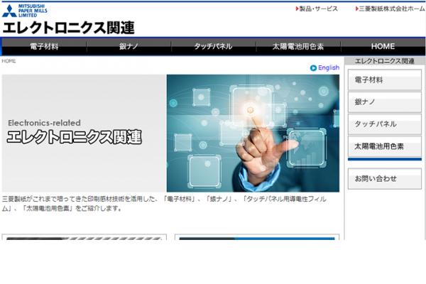 三菱製紙株式会社 イメージング事業部