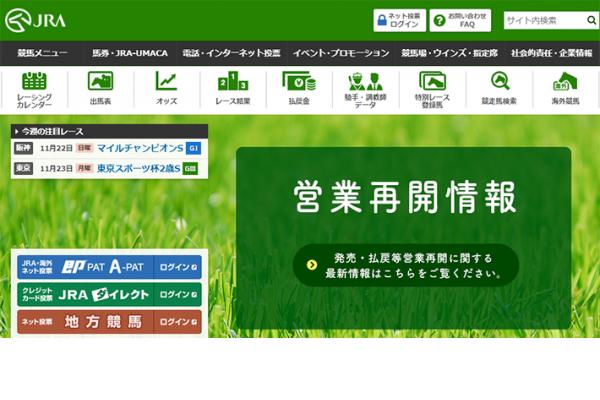 JRA 日本中央競馬会