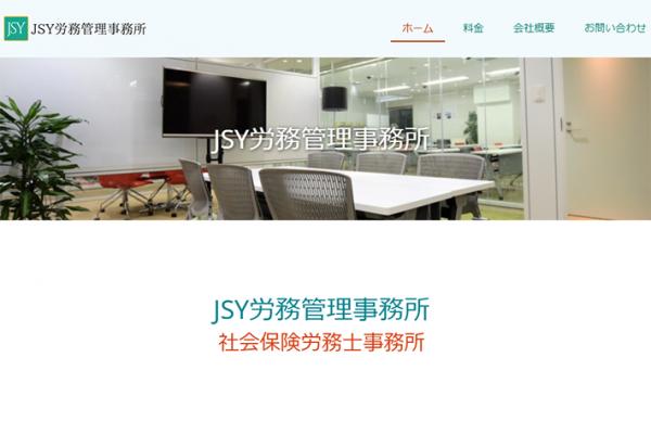 JSY労務管理事務所