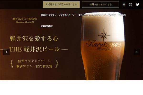 軽井沢ブルワリー株式会社