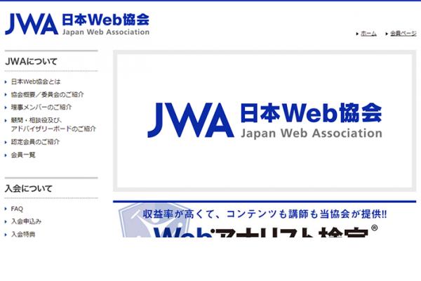日本Web協会