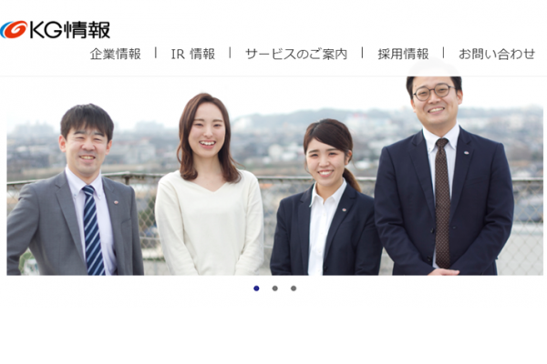 KG情報株式会社