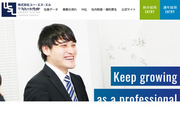 株式会社ユー・エス・エル  リクルートサイト