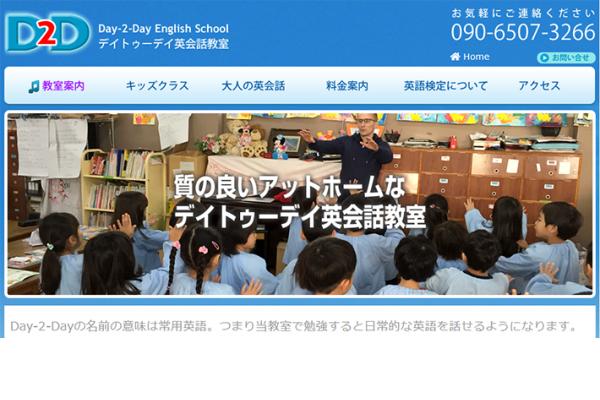 デイトゥーデイ英会話教室