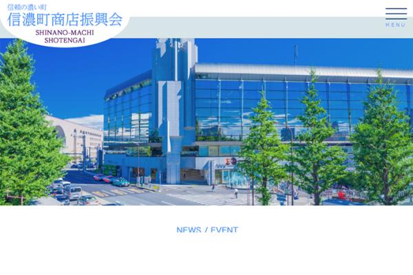 信濃町商店振興会