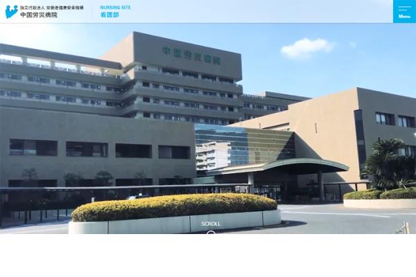 中国労災病院 看護部採用サイト