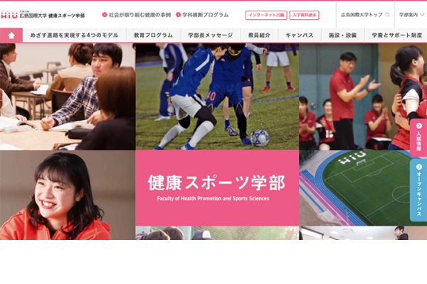 広島国際大学 健康スポーツ学部