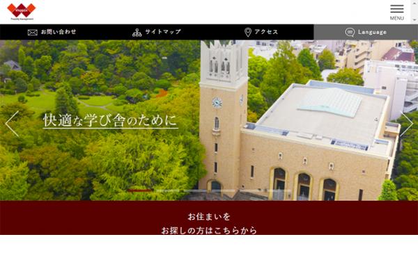 早稲田大学プロパティマネジメント