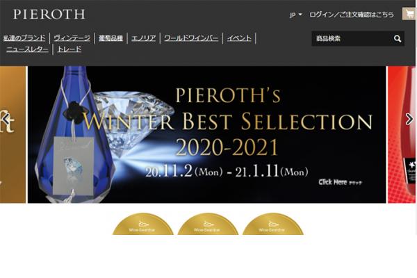 ピーロート・シャパン株式会社