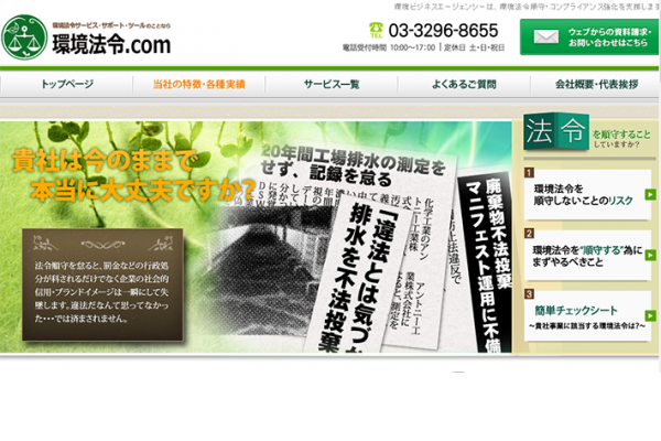 環境法令.com