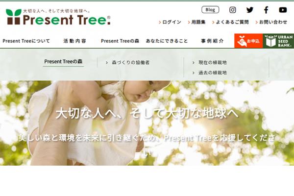 presenttree