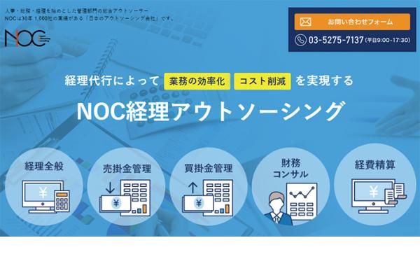 NOC 経理アウトソーシング
