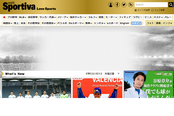 集英社 web Sportiva