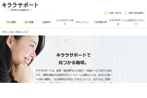 株式会社モード・プランニング・ジャパン | キララサポート