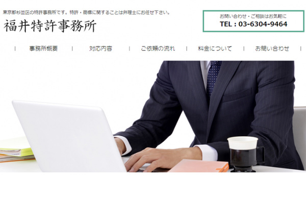 福井特許事務所