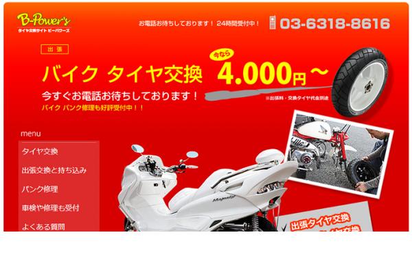 激安バイク原付マーケット