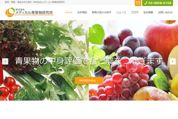 株式会社メディカル青果物研究所