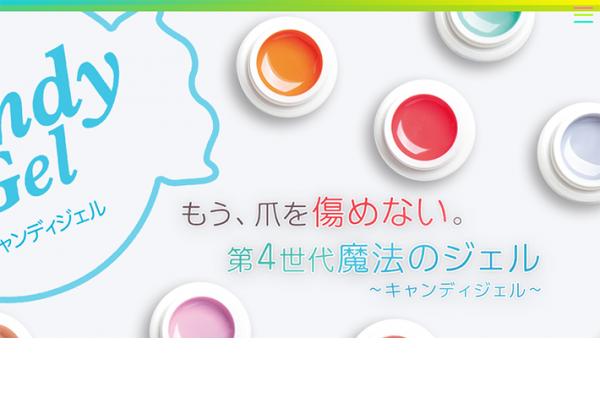 CandyGelブランドサイト