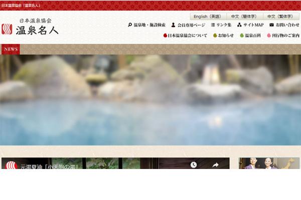 一般社団法人 日本温泉協会 公式サイト