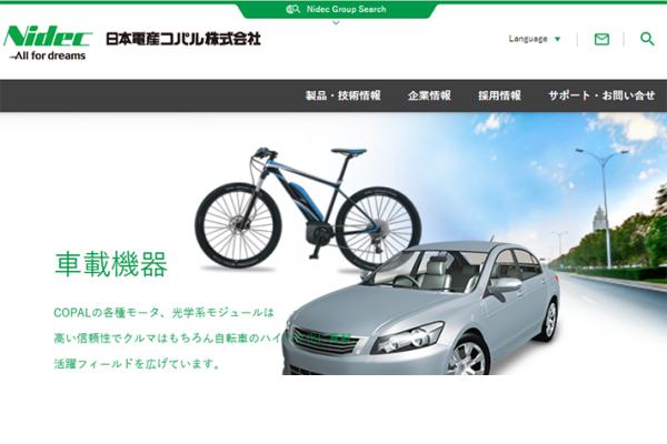 日本電産コパル株式会社