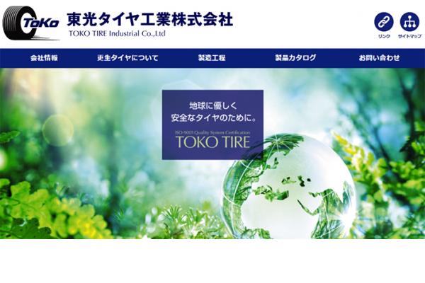 東光タイヤ工業株式会社