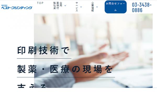 株式会社ベスト・プリンティング