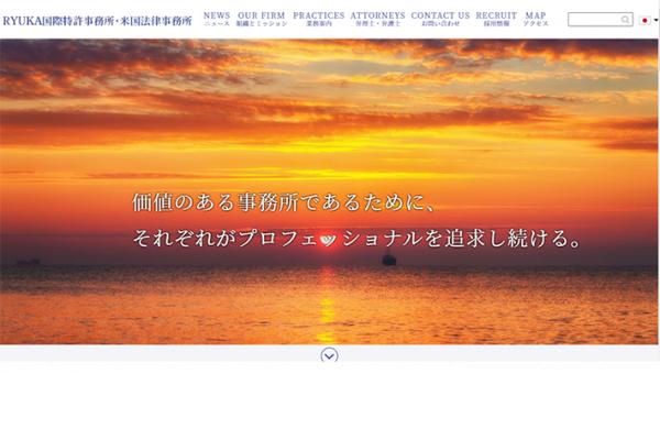 RYUKA国際特許事務所