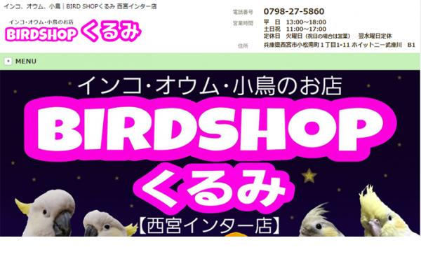 BIRD SHOPくるみ