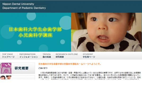 日本歯科大学生命歯学部小児歯科学講座