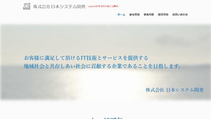 株式会社 日本システム開発