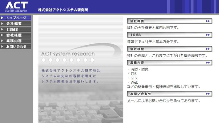 株式会社アクトシステム研究所