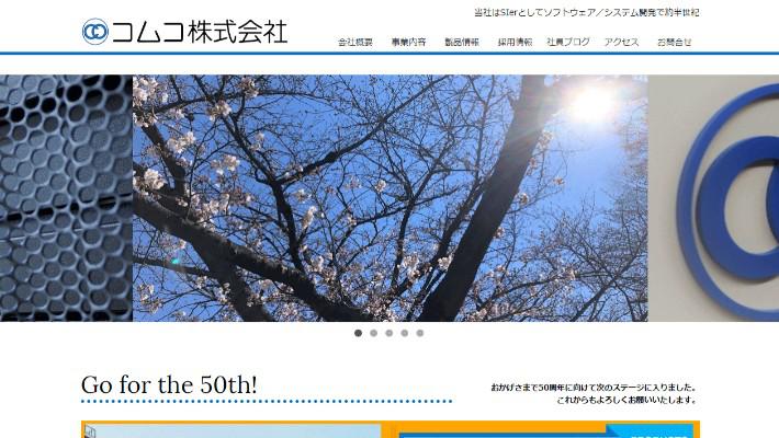 コムコ株式会社