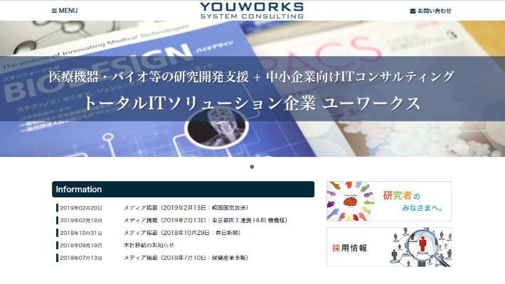 株式会社ユーワークス