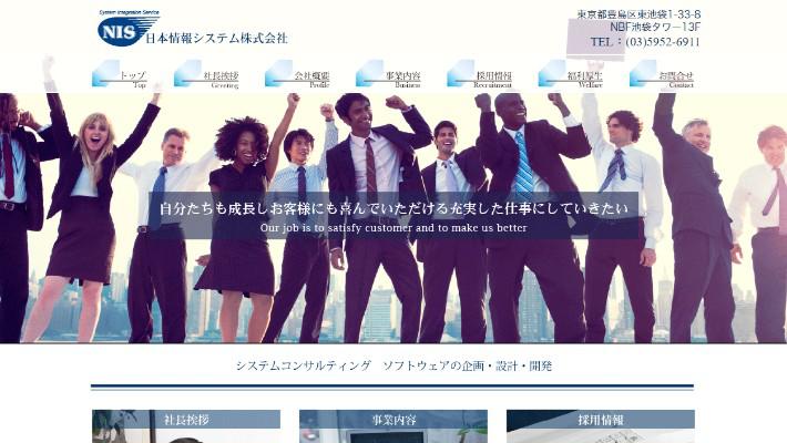 日本情報システム株式会社
