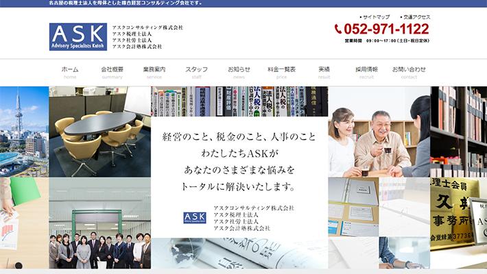 ASKコンサルティング株式会社