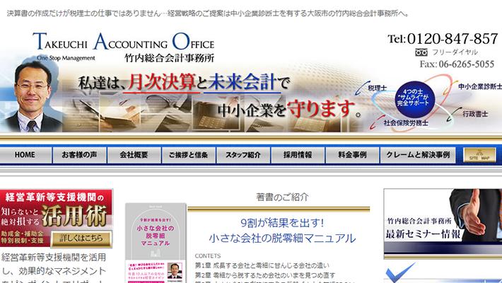 竹内総合会計事務所