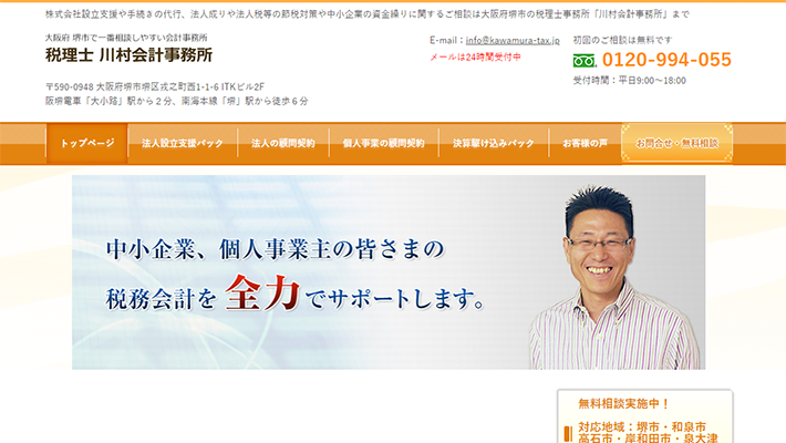 税理士 川村会計事務所