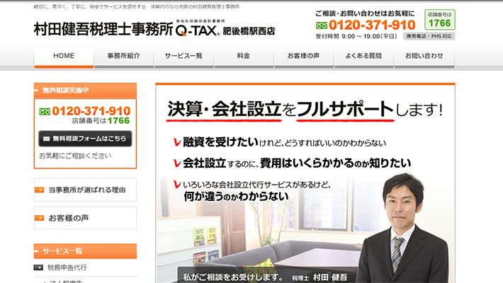 村田健吾税理士事務所