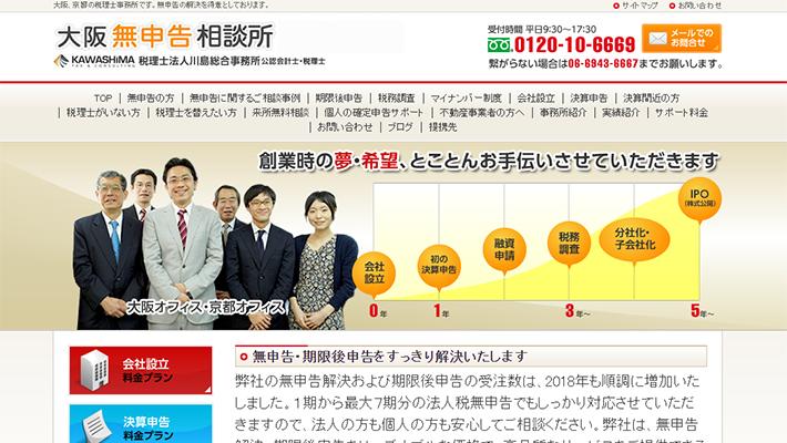 税理士法人川島総合事務所