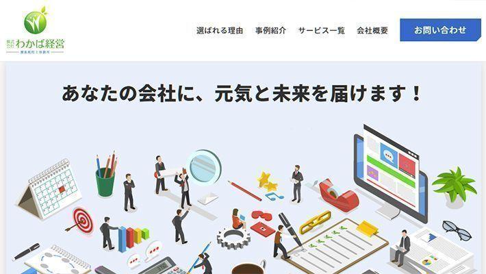 茨木市 危機関連保証