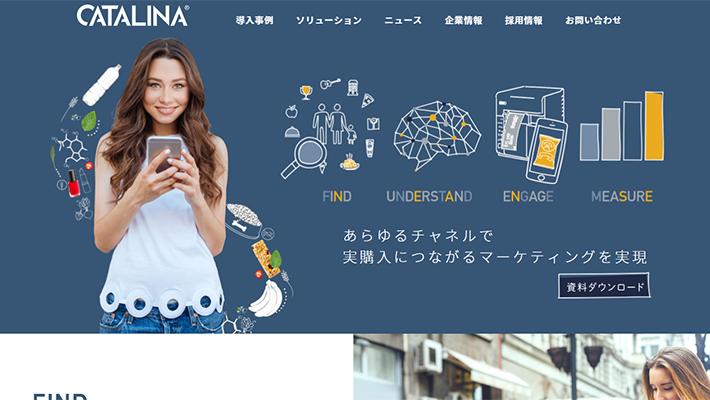カタリナ マーケティング ジャパン株式会社