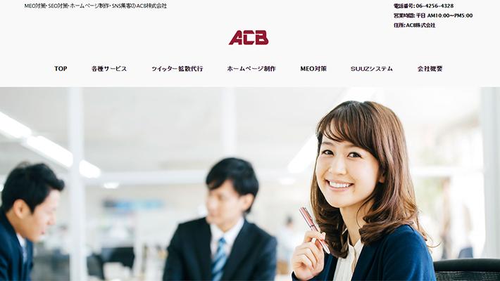 ACB株式会社